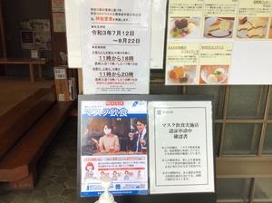 入口_マスク飲食の案内 (2).jpg